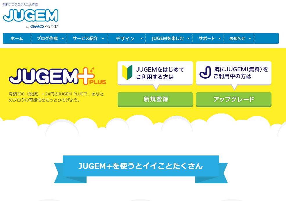 旅行ブログを作るときにおすすめな有料ブログJUGEMPLUS(ジュゲムプラス)